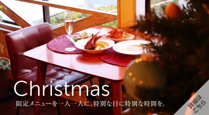 トワのクリスマスプラン