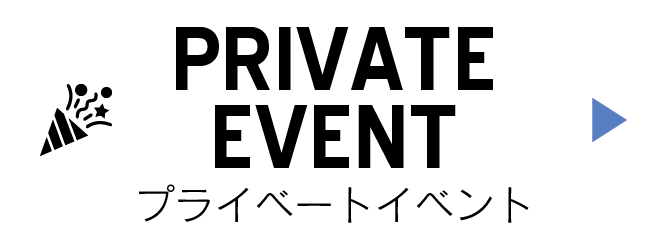 プライベートイベント