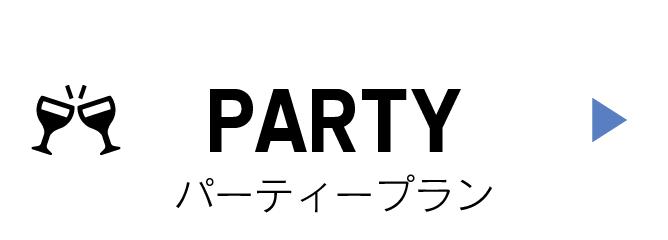 パーティープラン